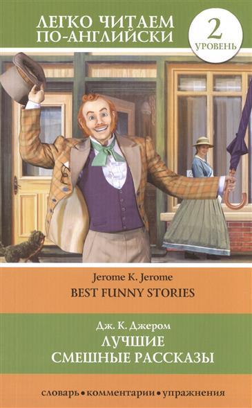 Лучшие смешные рассказы = Best funny stories. Уровень 2