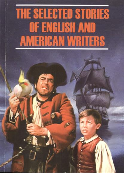 The Selected Stories of English and American Writers. Книга для чтения на английском языке