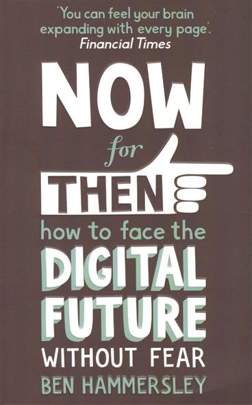 NOW for THEN: How to Face the Digital Future Without Fear