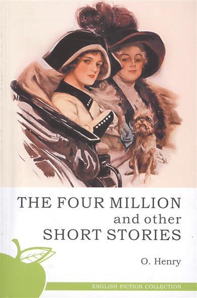 The Four million ans other short stories = Четыре миллиона и другие рассказы