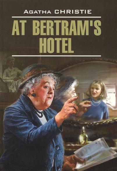 At Bertram`s Hotel. Книга для чтения на английском языке