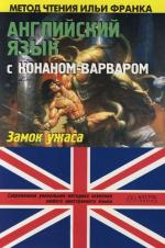 Английский язык с Конаном-варваром Замок ужаса