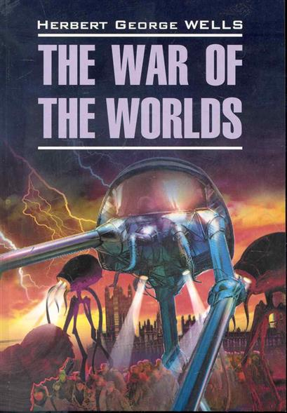 The war of the worlds / Война миров