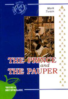 Твен Принц и нищий