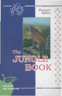 Киплинг Книга джунглей