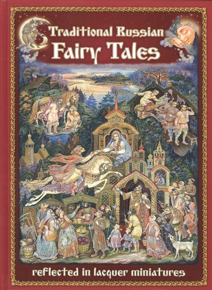 Traditional Russian Fairy Tales reflected in lacquer miniatures (на английском языке)