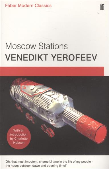 Moscow Stations. A Poem