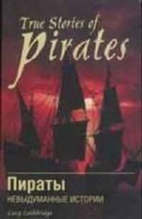 Пираты Невыдуманные истории