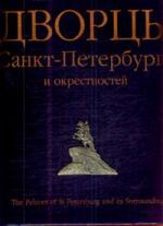 Дворцы Санкт-Петербурга и окрестностей