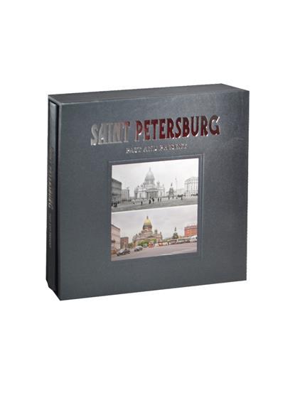Альбом Санкт-Петербург: Прошлое и настоящее / Saint Petersburg: Past and Present