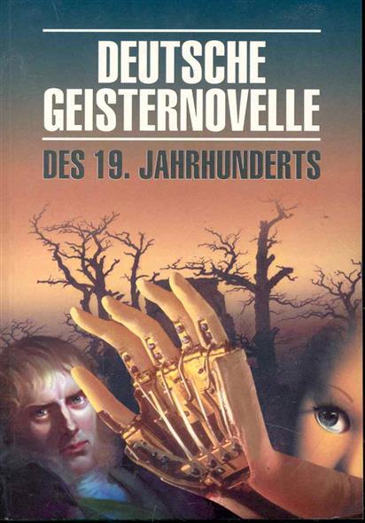 Deutsche Geisternovelle Des 19 Jahrhunderts / Немецкая мистич. новелла 19в.