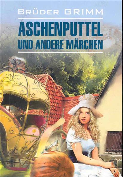 Aschenputtel und andere marchen / Золушка и другие сказки