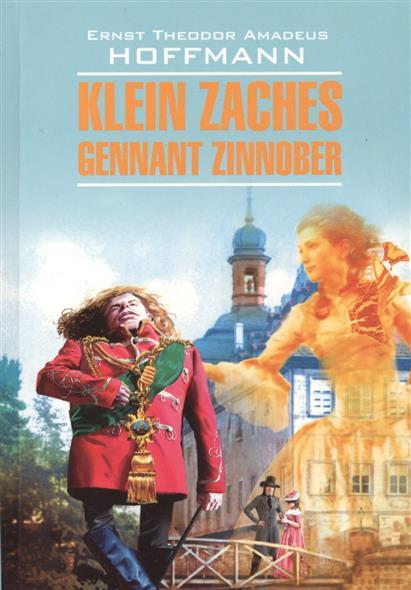Klein Zaches genannt Zinnober = Крошка Цахес, по прозванию Циннобер. Книга для чтения на немецком языке