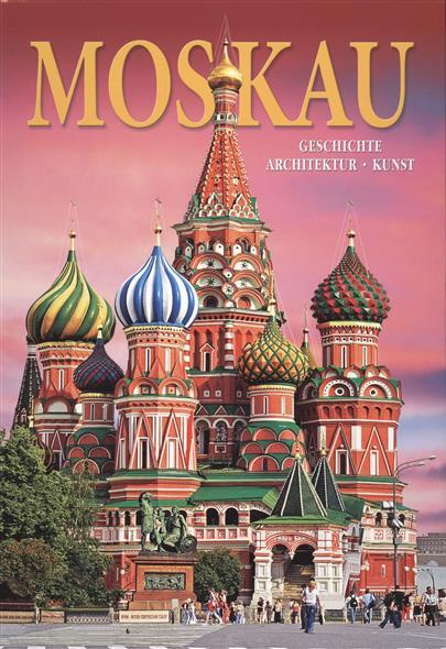 Альбом Москва. История. Архитектура. Искусство / Moskau. Geschichte. Architektur. Kunst