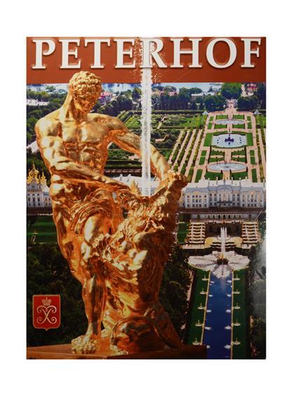 Peterhof = Петергоф. Альбом на немецком языке (+ план Петергофа)