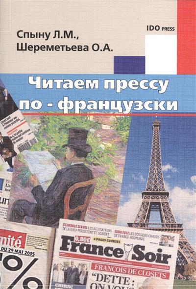 Читаем прессу по-французски! Учебное пособие