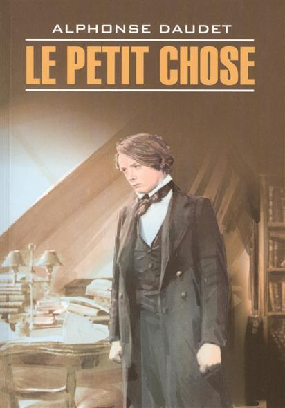 Le Petit Chose. Книга для чтения на французском языке