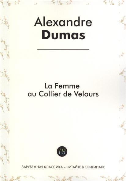 La Femme au Collier de Velours. Roman d`aventures en francais. 1850 = Женщина с бархаткой на шее. Приключенческий роман на французском языке