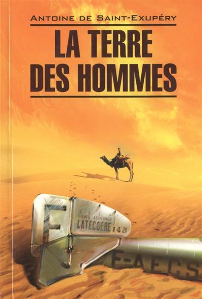 La Terre des Hommes. Книга для чтения на французском языке