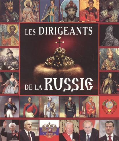 Les Dirigeants de la Russie = Правители России. Альбом на французском языке