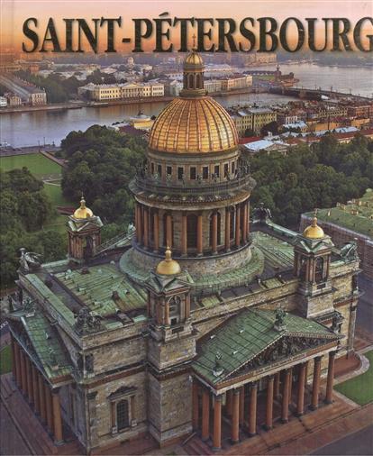Saint-Petersbourg. Санкт-Петербург. Альбом (на французском языке)