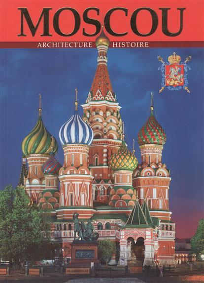 Moscou. Architectire. Histoire. Москва. Альбом (на французском языке)