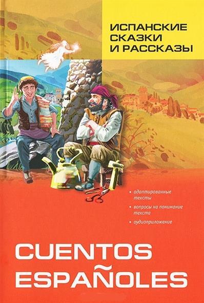 Испанские сказки и рассказы = Cuentos espanoles. Пособие по чтению