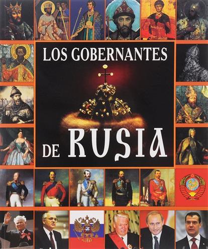 Los Gobernantes de Rusia = Правители России. Альбом на испанском языке