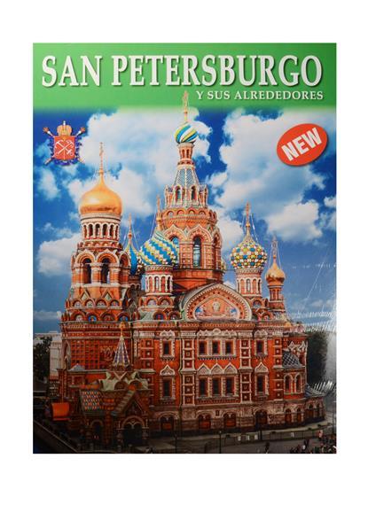San Petersburgo y sus alrededores = Санкт-Петербург и пригороды. Альбом на испанском языке (+ карта Санкт-Петербурга)