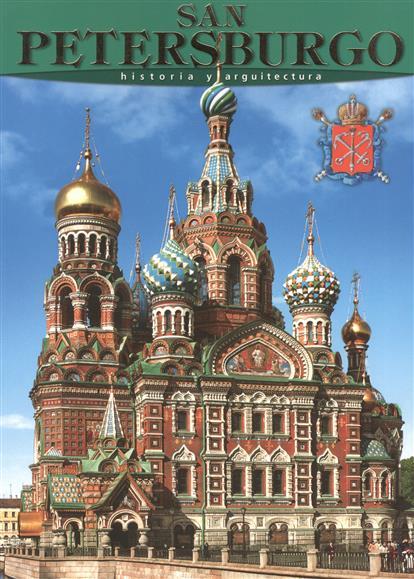 San Petersburgo. Historia y arquitectura