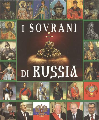 I Sovrani Di Russia = Правители России. Альбом на итальянском языке