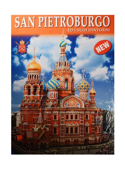 San Pietroburgo ed i suoi dintorni = Санкт-Петербург и пригороды. Альбом на итальянском языке (+ карта Санкт-Петербурга)