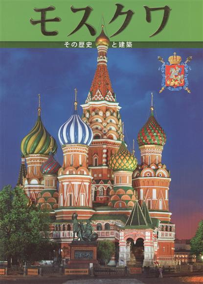 Москва. Альбом (на японском языке)