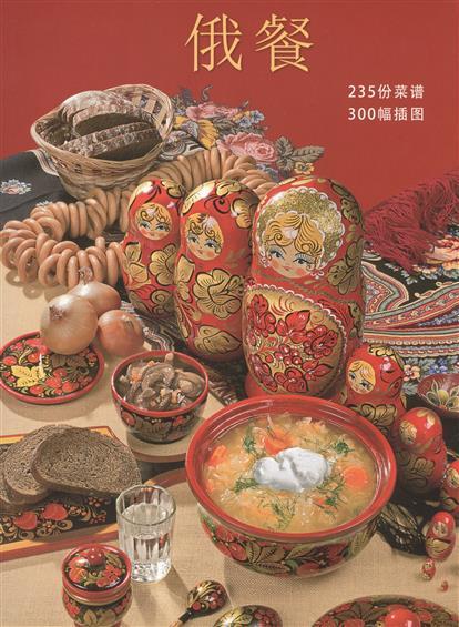 Русская кухня (на китайском языке)