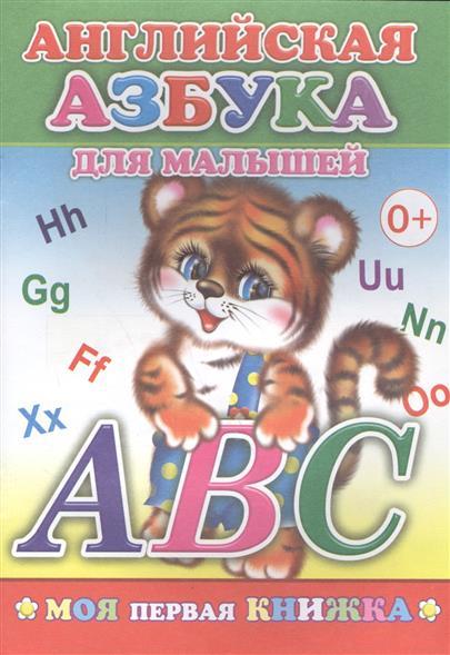 Английская азбука для малышей