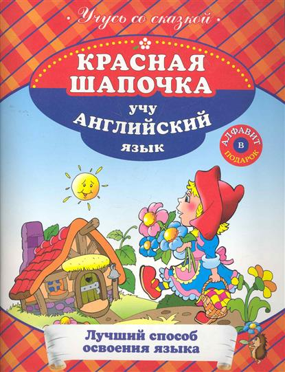 Красная Шапочка Учу англ. язык