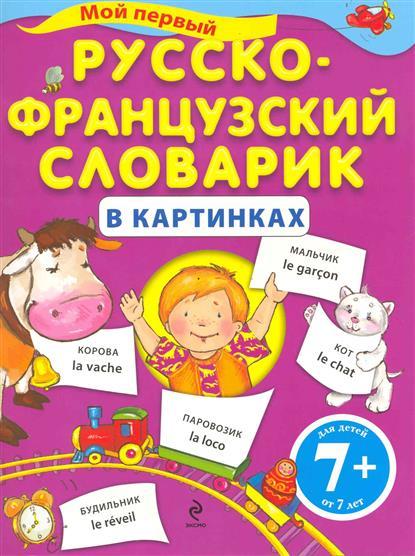 Мой первый рус.-франц. словарик в картинках