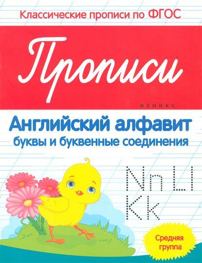 Прописи: английский алфавит: буквы и буквенные соединения. Средняя группа