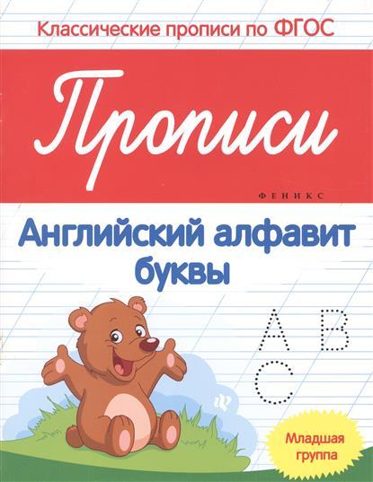 Прописи: английский алфавит, буквы. Младшая группа