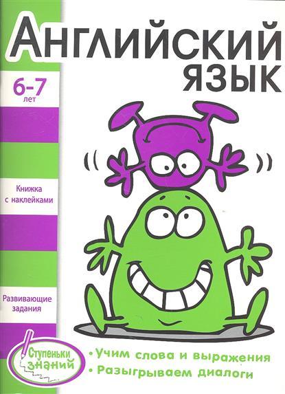 Английский язык. Развивающие задания для детей 6-7 лет. Книжка с наклейками