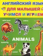 Английский язык для малышей Учимся и играем ANIMALS