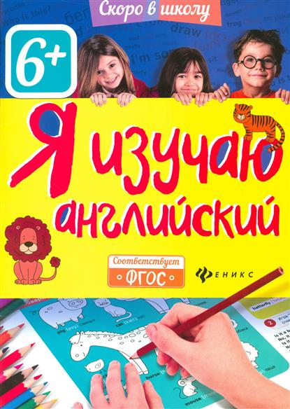 Я изучаю английский (6+)