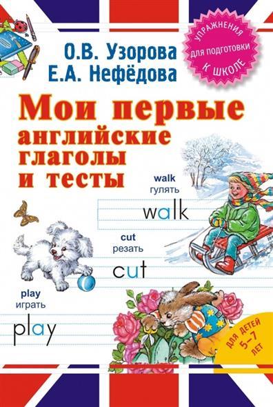 Мои первые английские глаголы и тесты. Упражнения для подготовки к школе. Для детей 5-7 лет