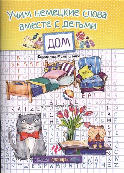 Учим немецкие слова вместе с детьми: дом
