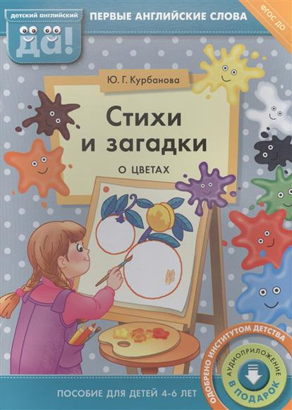 Стихи и загадки о цветах. Пособие для детей 4-6 лет. Первые английские слова