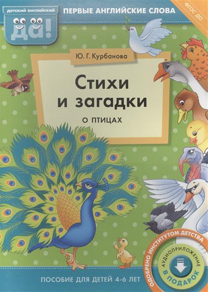 Стихи и загадки о птицах. Пособие для детей 4-6 лет. Первые английские слова