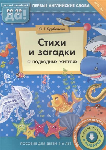 Стихи и загадки о подводных жителях. Пособие для детей 4-6 лет. Первые английские слова