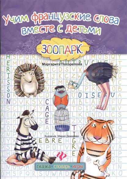 Учим Французские слова вместе с детьми. Зоопарк. Сказка. Словарь. Игры