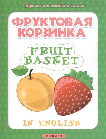 Фруктовая корзинка = Fruit basket