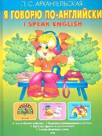 Я говорю по английски I speak English